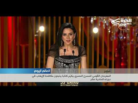مصر: تكريم فنانين يتبنون مكافحة الارهاب  - 19:21-2018 / 7 / 13