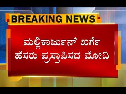 Narendra Modi didn't fire against Congress Leader Mallikarjuna Kharge through out his speech
