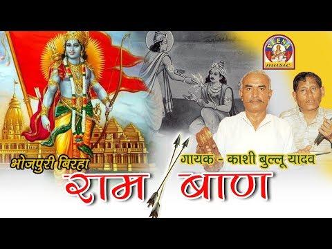 Bhojpuri Birha Kashi Bullu Yadav || RAM BAAN || राम बाण - भक्तिरस