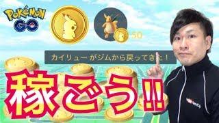 【ポケモンGO】EXレイドに備えて!無料ポケコインを稼ごう!【ジム配置】