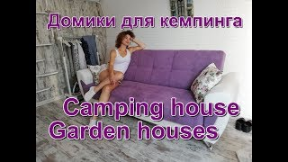 Домик для кемпинга. Camping house. Garden houses