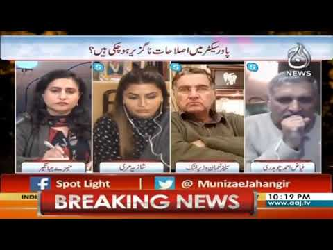 Spot Light | Mulk Bhar Main Bijli Ka Breakdown, Asal Haqaiq Kiya Thay | 12th January 2021