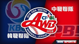 2018AWB 例行賽 ::韓職聯隊 - 中職聯隊:: 2018亞洲冬季棒球聯盟 Asian Winter Baseball League 網路直播