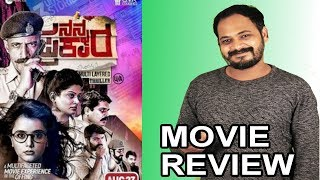 Nanna Prakara Review | Movie Review | Kishor | Priyamani | Kaata Arul | SANDALWOOD TALKIES