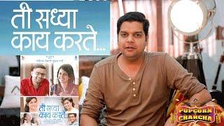 Ti Sadhya Kay Karte Review  Popcorn Pe Charcha  Amol Parchure  Adbhoot