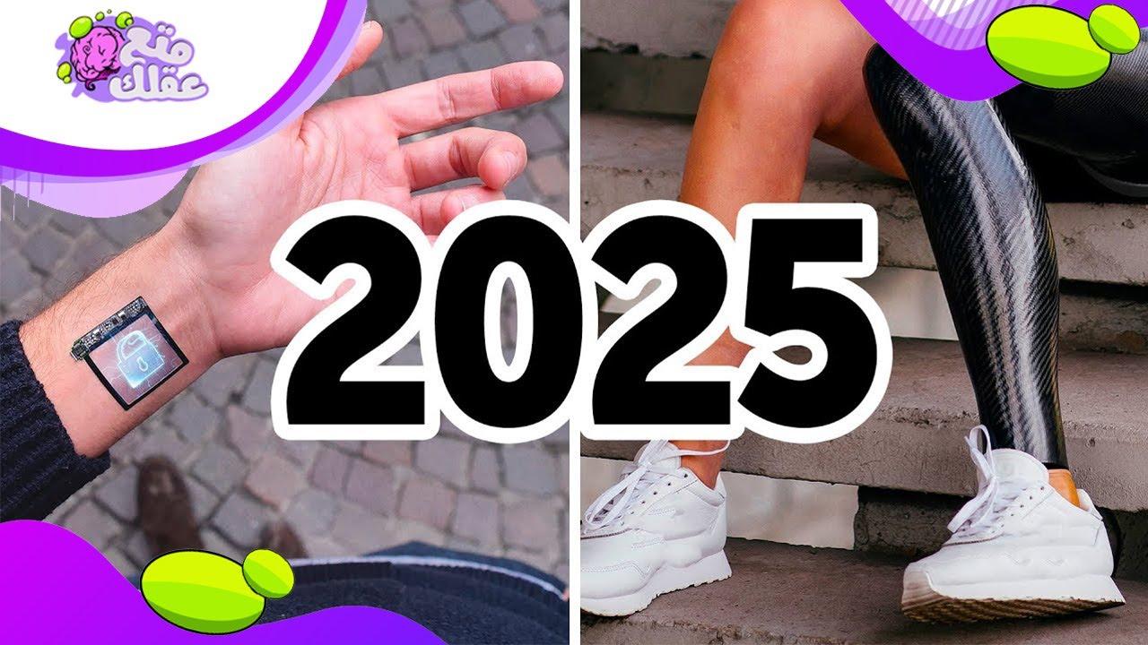 ماذا سوف يحدث لنا قبل حلول عام 2025 !