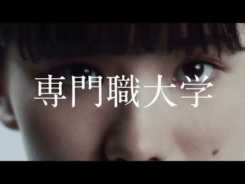 新関碧 学校法人日本教育財団 国際ファッション専門職大学 CM