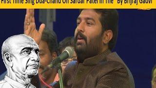 Brijraj Gadhvi | Khodaldham | Kagvad | Mahotsav | Bhavya Lok Dayro | 2017 |Sardar valbhbhai Patel