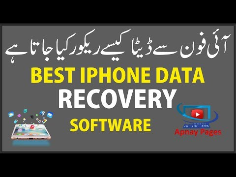 Best Iphone Data Recovery Software iMyFone Urdu and Hindi Video Tutorial thumbnail