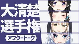 [LIVE] 【2018年LAST】にじさんじMIX UP!! アフタートーク【#5】