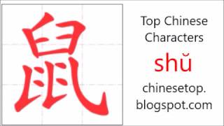 write chinese characters with mouse