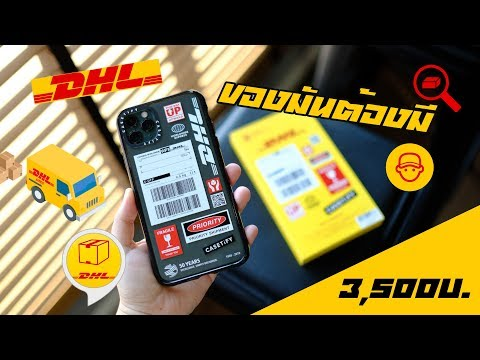 [มีแจก] รีวิว เคส iPhone 11 Pro Max | DHL x Casetify Limited Collection - วันที่ 09 Nov 2019