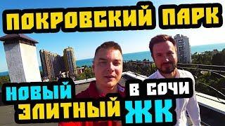 Элитная недвижимость Сочи / ЖК Покровский Парк (Покровский Высотка). Квартира в Сочи на Светлане.