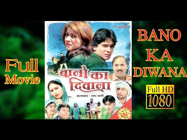 Bano ka Diwana |Full Movie| बानो का दिवाना  | Mewati Film Full  HD | Umar Ali  .Goodluck media