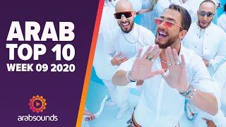 ► follow our spotify playlist: https://spoti.fi/2ibdugdtop 10 arabic songs of week 09, 2020 🔥🎶2020, 09 أفضل اغاني العربية للأسبوع11 up to 20: https://a...