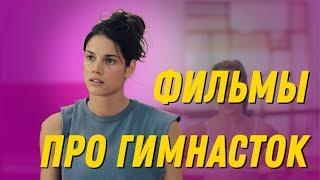 ФИЛЬМЫ ПРО ГИМНАСТОК / ТОП ФИЛЬМОВ