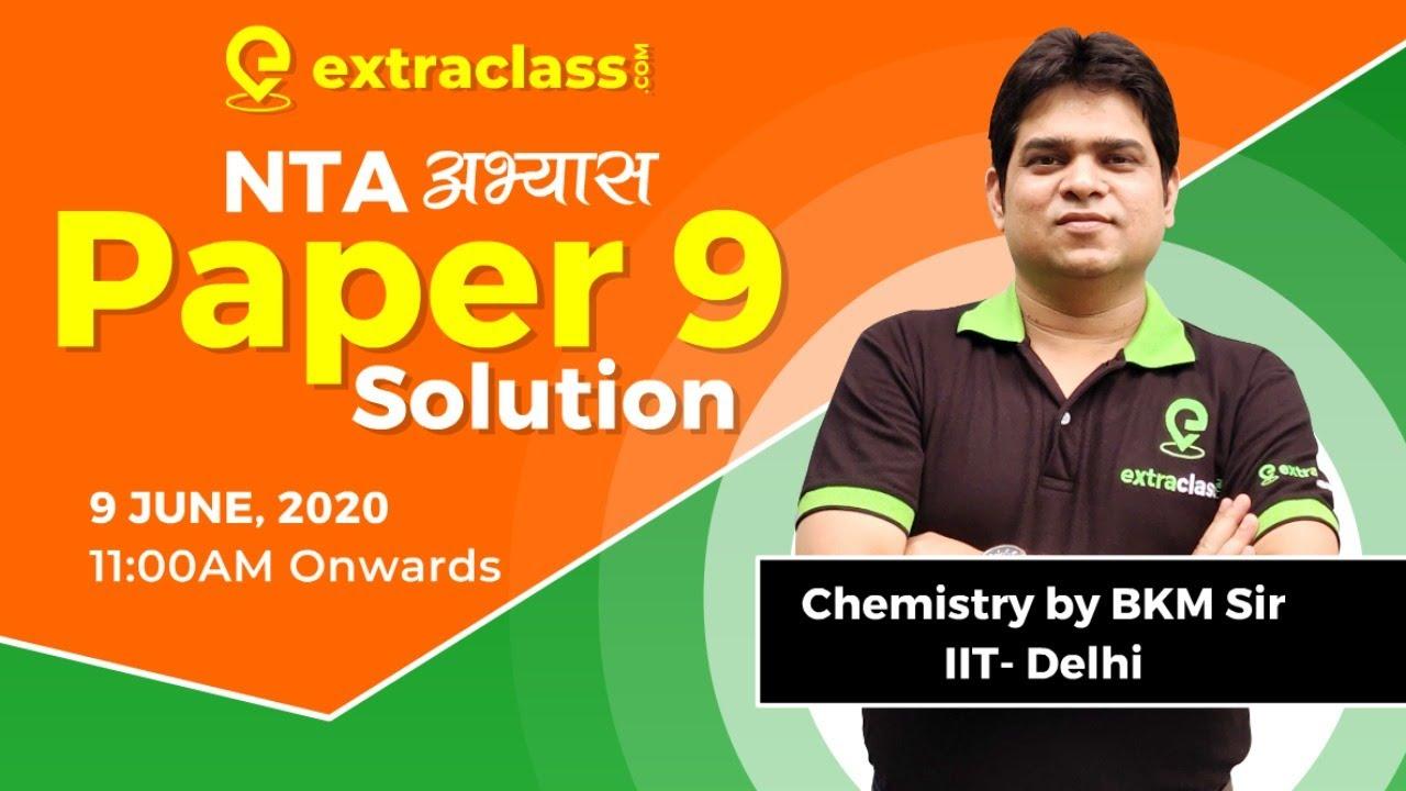 NTA  MOCK TEST JEE MAINS 2020 Chemistry Paper 9 Solutions Analysis | NTA Abhyas App | BKM Sir | EC
