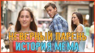 НЕВЕРНЫЙ ПАРЕНЬ / Я и мои слабости. История мема