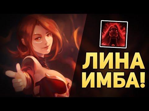 видео: НОВЫЙ СКИЛЛ ЛИНЫ! #23 [dota imba]