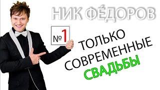 Лучший ведущий на свадьбу(, 2014-06-05T17:26:06.000Z)