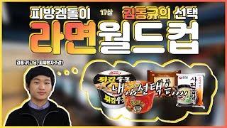 피씨방 겜돌이 마노의 라면월드컵! / 오버워치 마노