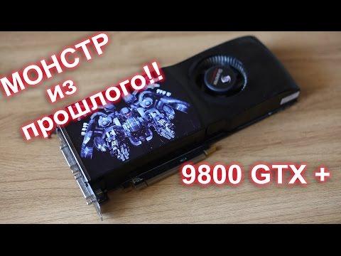 Монстр из прошлого GeForce 9800 gtx+