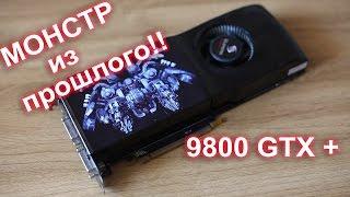 видео NVIDIA GeForce 9800 GTX