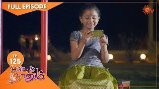 Abiyum Naanum - Ep 125 | 19 March 2021 | Sun TV Serial | Tamil Serial