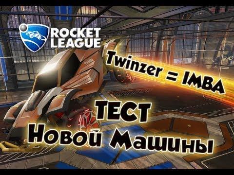 TWINZER - ЛУЧШАЯ МАШИНА? | Rocket League thumbnail