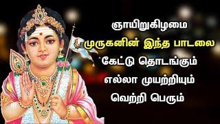 SUNDAY SPL MURUGAN TAMIL SONGS | Lord Murugan Tamil Padalgal | Best Tamil Devotional Songs