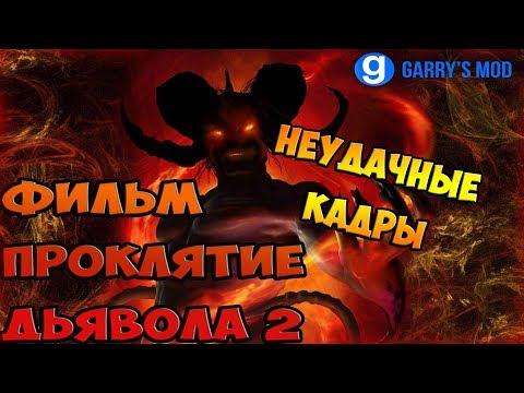 Неудачные Кадры HORROR Фильма Проклятие Дьявола 2