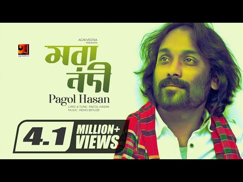 Mora Nodi | Pagol Hasan | New Bangla Folk Song 2019 | Official Lyrical Video | ☢ EXCLUSIVE ☢