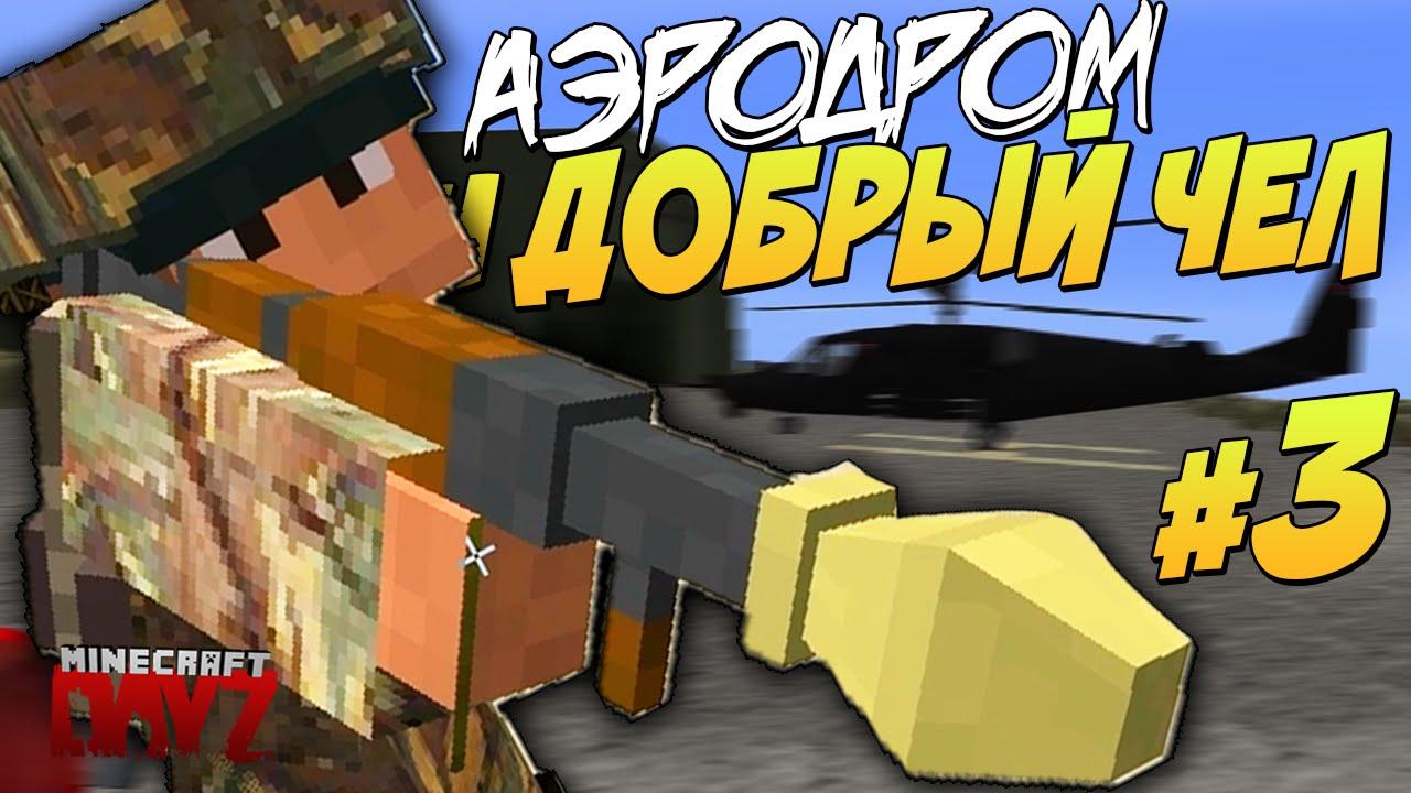 АЭРОДРОМ и ДОБРЫЙ ЧЕЛ | Minecraft: DayZ #3 - YouTube