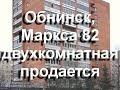 квартира по улице Маркса, город Обнинск, Калужская область, продается