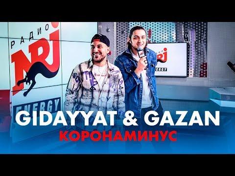 Gidayyat, Gazan - КОРОНАМИНУС (Live @ Радио ENERGY)
