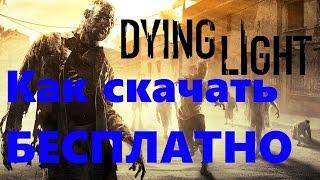 Как скачать/установить игру Dying Light на русском
