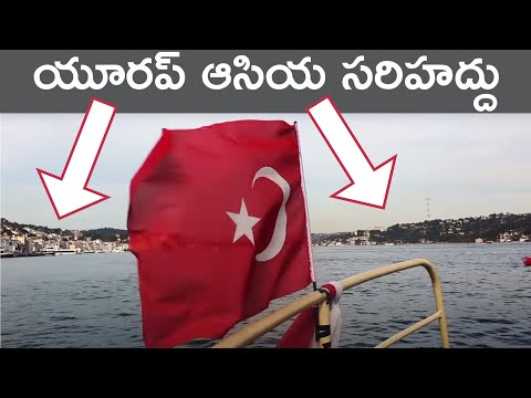 Europe Asia Border Trip | Istanbul | Turkey | Europe Travel Guide in Telugu | Samyana Kathalu
