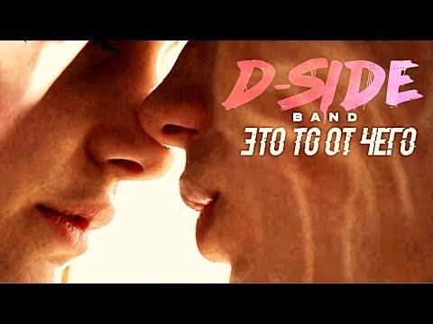 DSIDE BAND - Это то от чего  (official Video)