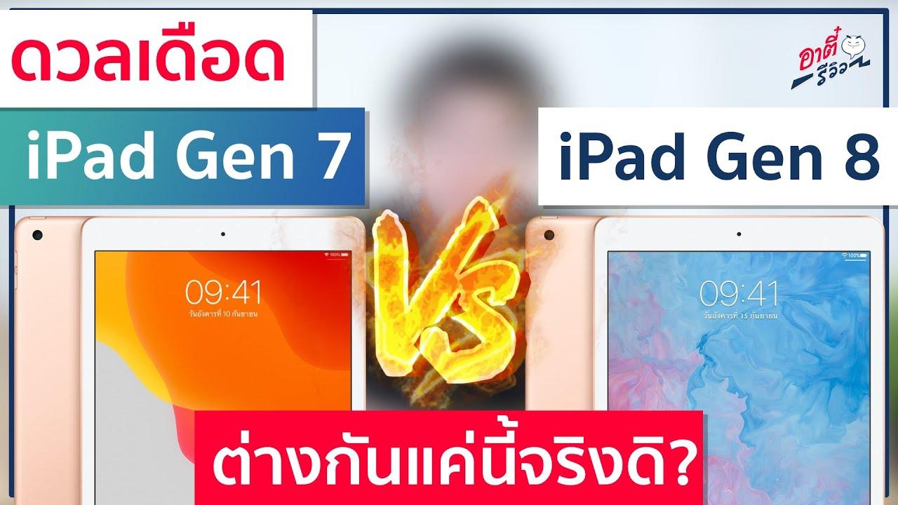 ดวลเดือด!! iPad Gen7 ปะทะ iPad Gen8 รุ่นใหม่ทั้งทีต่างแค่นี้จริงดิ? | อาตี๋รีวิว EP.326