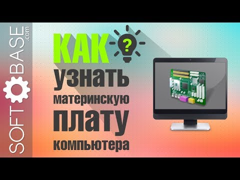 Как узнать какая материнская плата стоит на компьютере windows 10