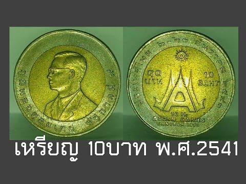 ศ.2541 เหรียญการแข่งขันกีฬาเอเชียนเกมส์ ครั้งที่13 เหรียญโลหะสองสี