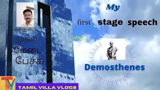 #tamil#villa#vlogs#daily#motivation#positivibes | My First Stage Speech |Demosthenes| Saravanan J