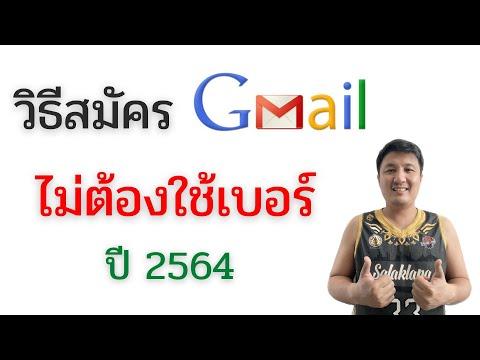วิธีสมัครเมล ไม่ต้องใช้เบอร์ Gmail อัพเดท 2564 - TwinMonkeys