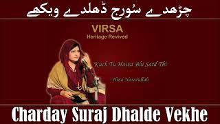 Charday sooraj dhalday vekhay. Hina Nasrullah