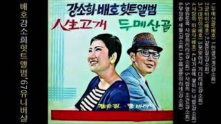 배호-강소희 힛트앨범 1967 유니버샬  [ 원음 ] …