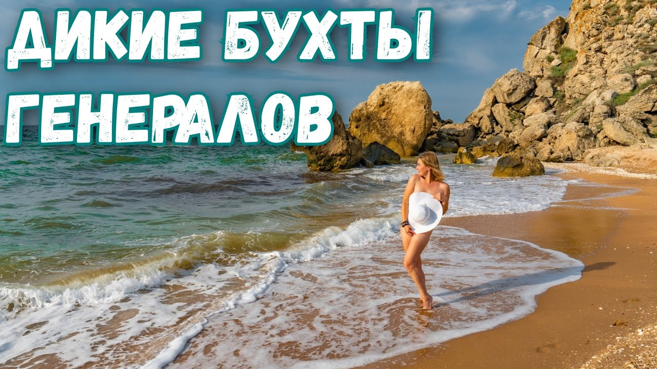дикие пляжи крыма видео