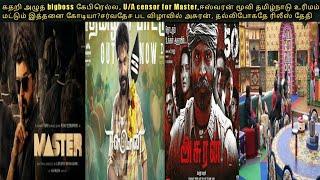 U/A censor for Master,சிம்புவின் ஈஸ்வரன் தமிழ்நாடு ரைட்ஸ் மட்டும் இதனை கோடியா,Thalli pogathey update