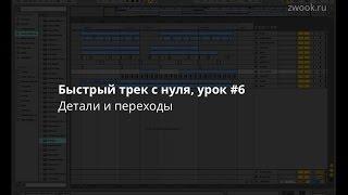Твой первый трек в Ableton Live: детали и переходы, ableton live 9. Создание музыки