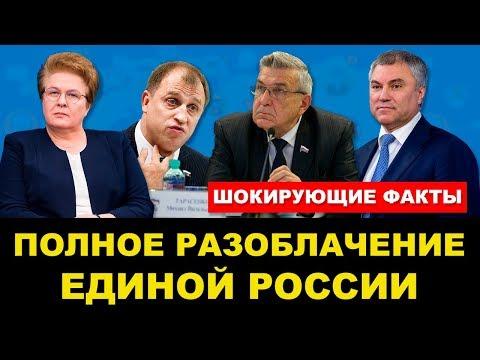 Полное разоблачение Единой России. Шокирующие факты | Pravda GlazaRezhet