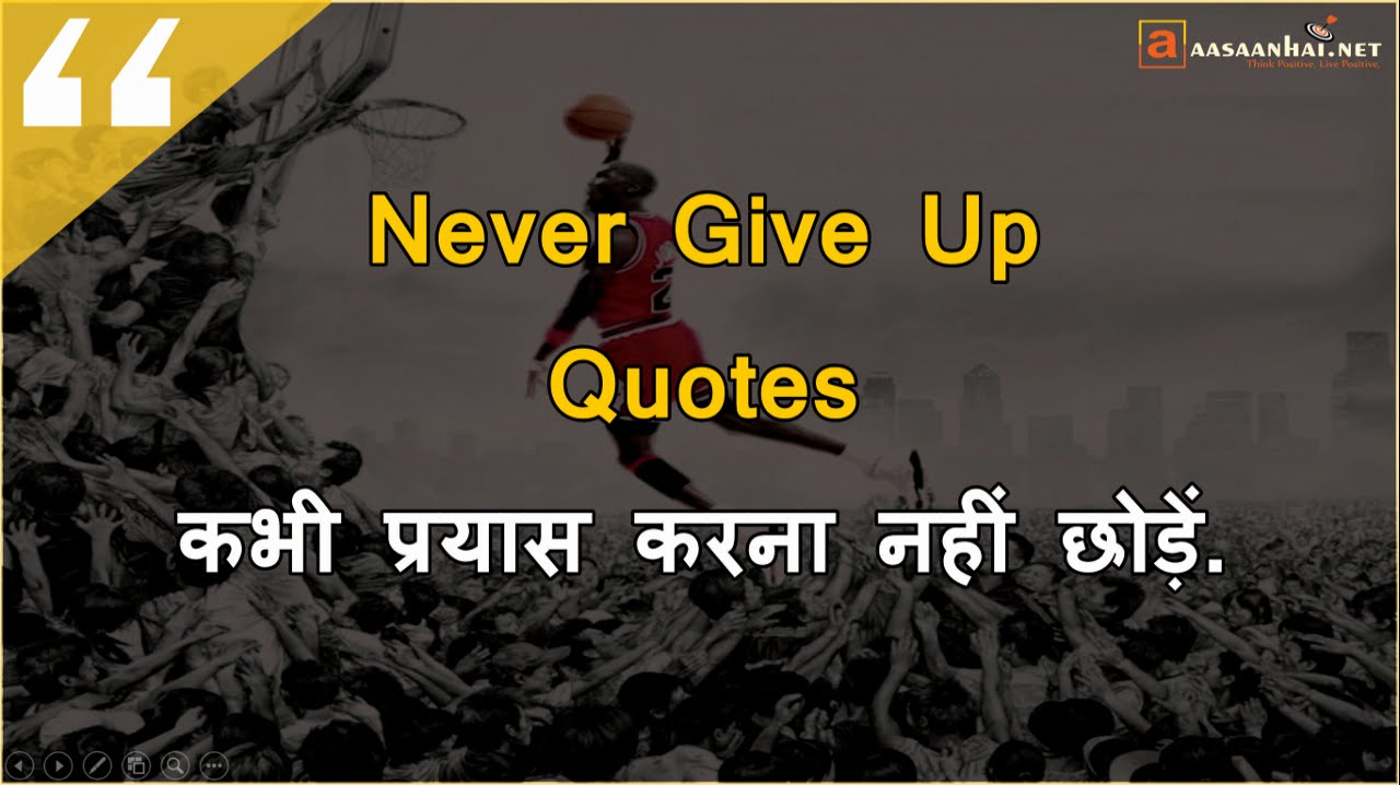 Never Give Up Inspirational Videos For Success In Hindi By Aasaan